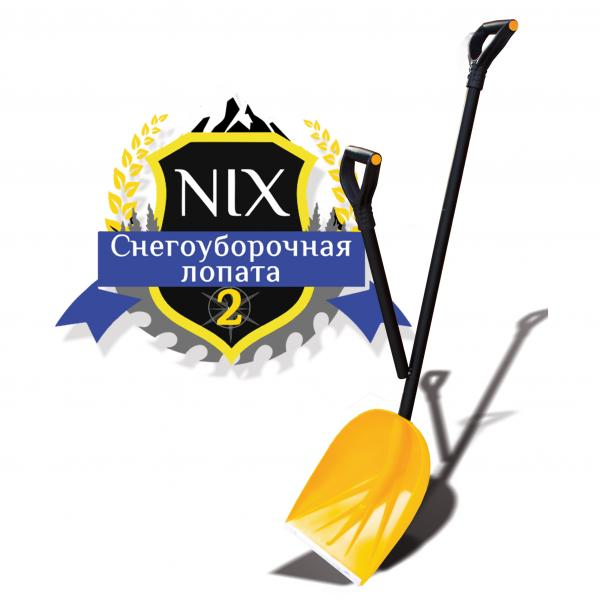 Снегоуборочные лопаты NIX - ФермерМ - Товары для фермеров и хозяйств