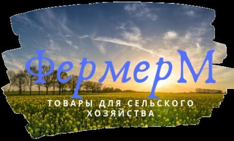 Товары для фермеров и хозяйств - ФермерМ - Товары для фермеров и хозяйств